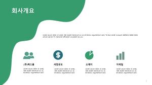 창업사업계획서 (실내인테리어 공사업) #4
