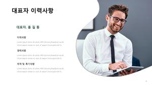 창업사업계획서 (실내인테리어 공사업) #5
