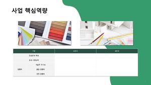 창업사업계획서 (실내인테리어 공사업) #10