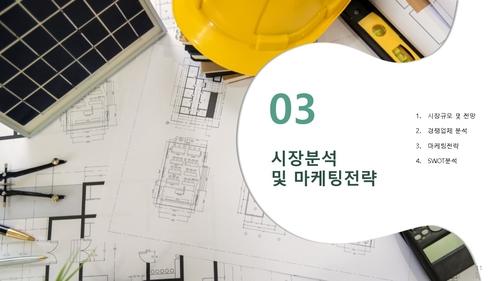창업사업계획서 (실내인테리어 공사업) - 섬네일 12page