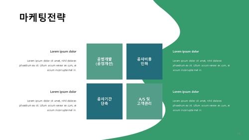 창업사업계획서 (실내인테리어 공사업) - 섬네일 15page