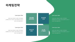 창업사업계획서 (실내인테리어 공사업) #15