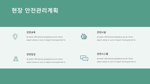 창업사업계획서 (실내인테리어 공사업) #22