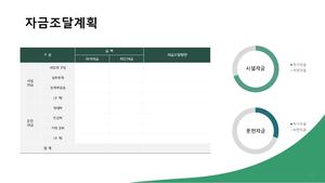 창업사업계획서 (실내인테리어 공사업) #27
