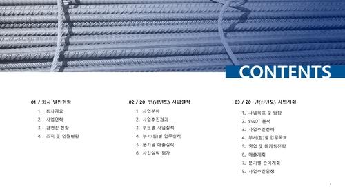 [2021년] 건설업 신년도 사업계획서(철근 콘크리트 공사업) - 섬네일 2page