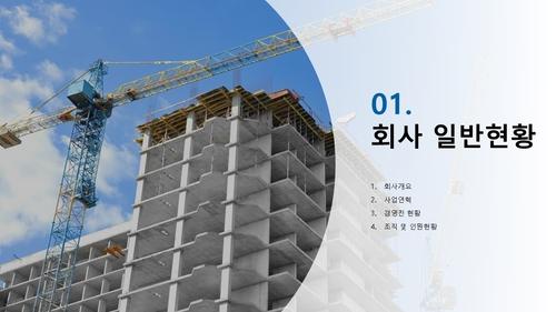 [2021년] 건설업 신년도 사업계획서(철근 콘크리트 공사업) - 섬네일 3page