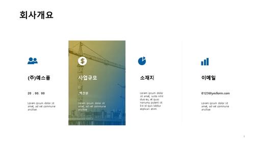 [2021년] 건설업 신년도 사업계획서(철근 콘크리트 공사업) - 섬네일 4page