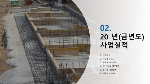 [2021년] 건설업 신년도 사업계획서(철근 콘크리트 공사업) - 섬네일 8page