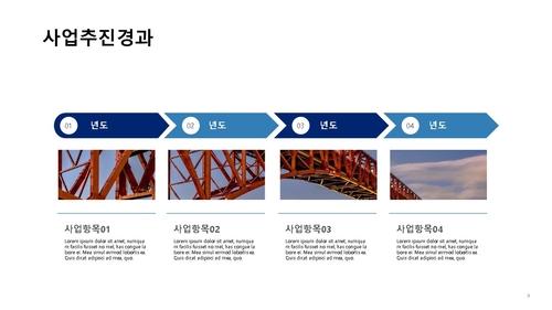 [2021년] 건설업 신년도 사업계획서(철근 콘크리트 공사업) - 섬네일 10page