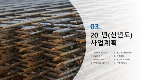[2021년] 건설업 신년도 사업계획서(철근 콘크리트 공사업) - 섬네일 15page