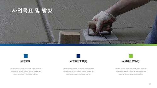 [2021년] 건설업 신년도 사업계획서(철근 콘크리트 공사업) - 섬네일 16page
