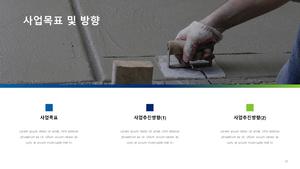 [2021년] 건설업 신년도 사업계획서(철근 콘크리트 공사업) #16