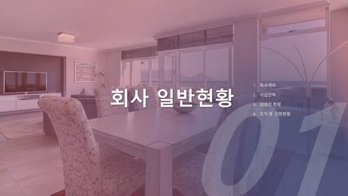 건설업 신년도 실내건축공사 사업계획서 - 섬네일 3page