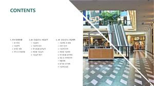 건설업 신년도 사업계획서_쇼핑몰건설