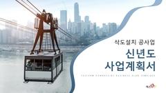 삭도설치공사업 신년도사업계획서  (건설업)
