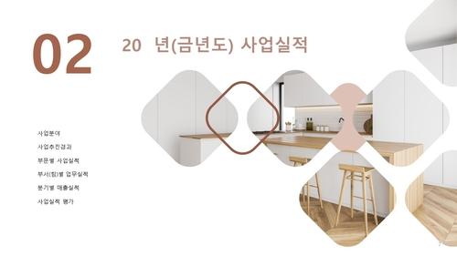 인테리어건설업 신년도 사업계획서 (건설공사업) - 섬네일 8page
