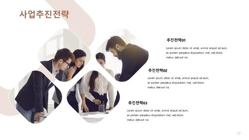 인테리어건설업 신년도 사업계획서 (건설공사업) - 섬네일 18page