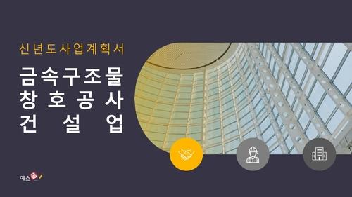 신년도 사업계획서 (금속구조물창호공사) - 섬네일 1page