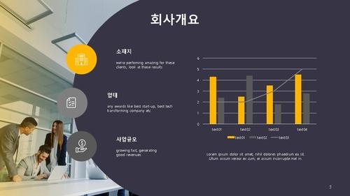신년도 사업계획서 (금속구조물창호공사) - 섬네일 4page