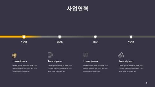 신년도 사업계획서 (금속구조물창호공사) - 섬네일 5page