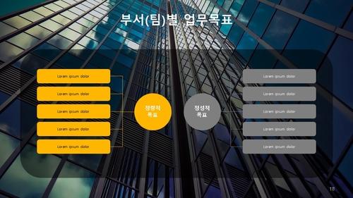 신년도 사업계획서 (금속구조물창호공사) - 섬네일 19page