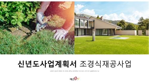 조경식재공사업 신년도사업계획서 (건설) - 섬네일 1page
