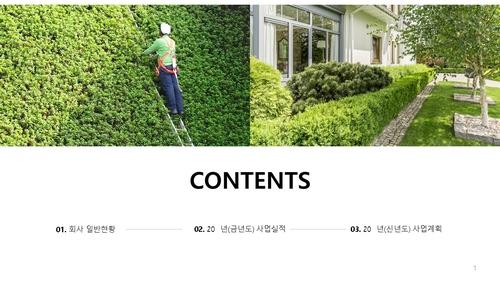 조경식재공사업 신년도사업계획서 (건설) - 섬네일 2page