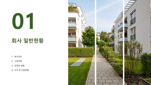 조경식재공사업 신년도사업계획서 (건설) - 섬네일 3page