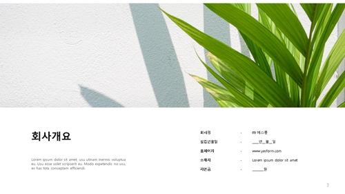 조경식재공사업 신년도사업계획서 (건설) - 섬네일 4page