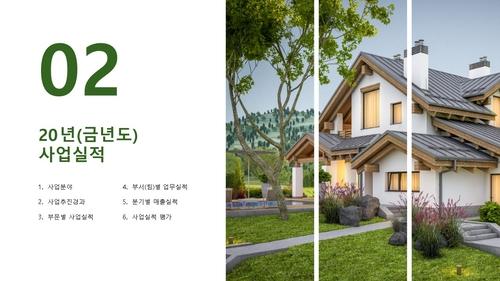 조경식재공사업 신년도사업계획서 (건설) - 섬네일 8page