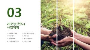 조경식재공사업 신년도사업계획서 (건설) #15