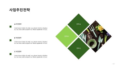 조경식재공사업 신년도사업계획서 (건설) - 섬네일 18page