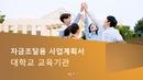 대학교 자금조달용 사업계획서 (교육 서비스업)