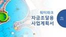워터파크 자금조달용 사업계획서 (서비스업)