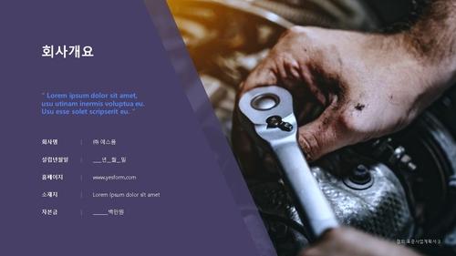 엔지니어링 서비스 자금조달용 사업계획서 - 섬네일 4page