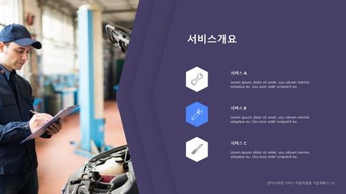 엔지니어링 서비스 자금조달용 사업계획서 - 섬네일 11page