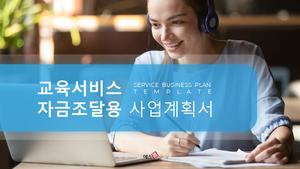 서비스업 자금조달용 사업계획서 (교육서비스) #1