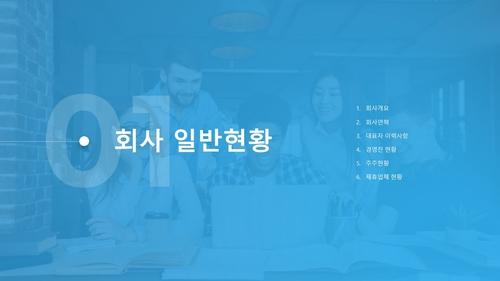 서비스업 자금조달용 사업계획서 (교육서비스) - 섬네일 3page