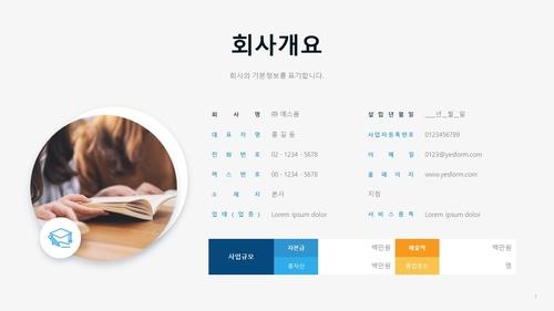 서비스업 자금조달용 사업계획서 (교육서비스) - 섬네일 4page