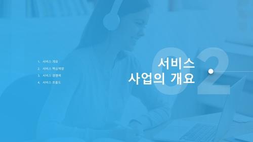 서비스업 자금조달용 사업계획서 (교육서비스) - 섬네일 10page