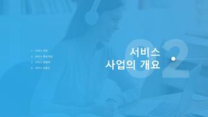 서비스업 자금조달용 사업계획서 (교육서비스) #10