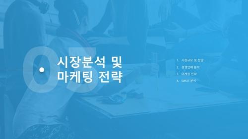 서비스업 자금조달용 사업계획서 (교육서비스) - 섬네일 15page