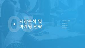 서비스업 자금조달용 사업계획서 (교육서비스) #15
