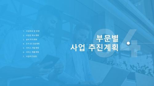 서비스업 자금조달용 사업계획서 (교육서비스) - 섬네일 20page