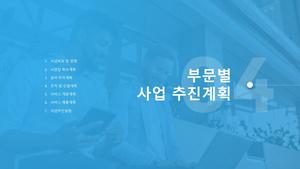 서비스업 자금조달용 사업계획서 (교육서비스) #20