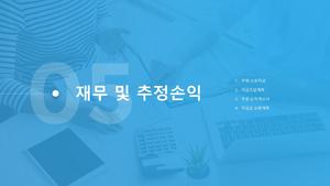 서비스업 자금조달용 사업계획서 (교육서비스) #29