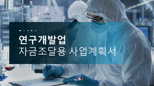 연구 개발업 자금조달용 사업계획서 - 섬네일 1page
