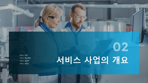연구 개발업 자금조달용 사업계획서 - 섬네일 10page