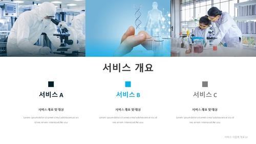연구 개발업 자금조달용 사업계획서 - 섬네일 11page