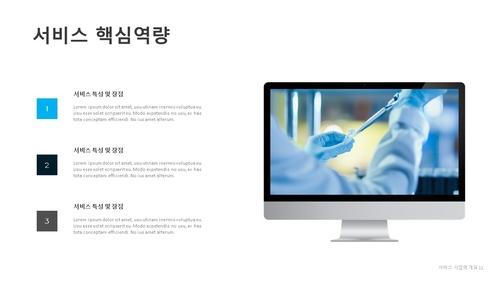 연구 개발업 자금조달용 사업계획서 - 섬네일 12page